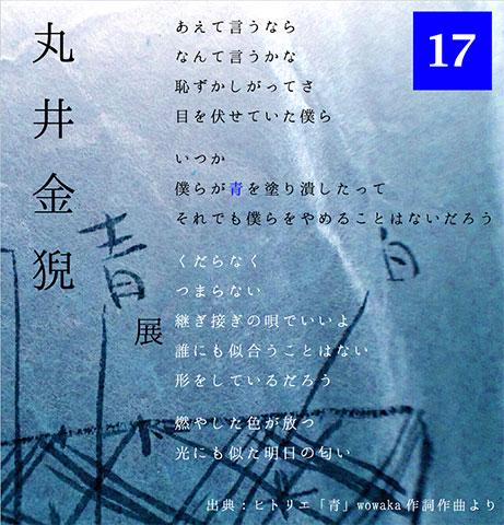 丸井金猊「青」展