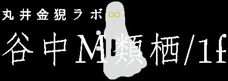 丸井金猊ラボ∞谷中M類栖